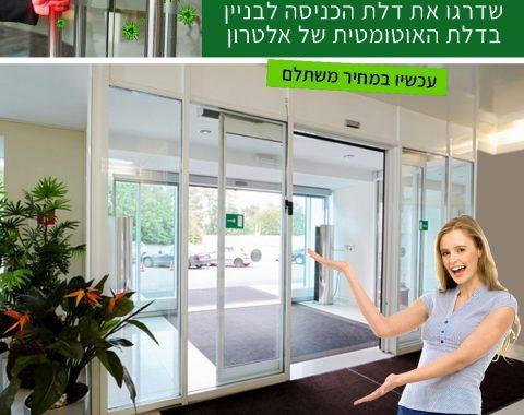 דלתות זכוכית אוטומטיות לבניין מגורים