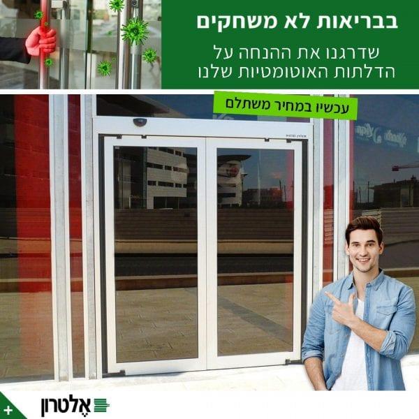 דלתות הזזה זכוכית