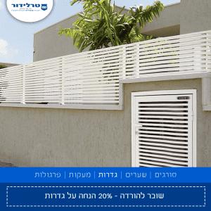 גדר אלומיניום פסים מודרני בצבע לבן
