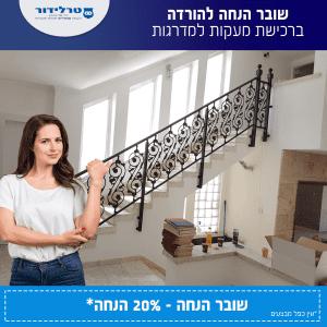 מעקה מדרגות מעוצב לבית
