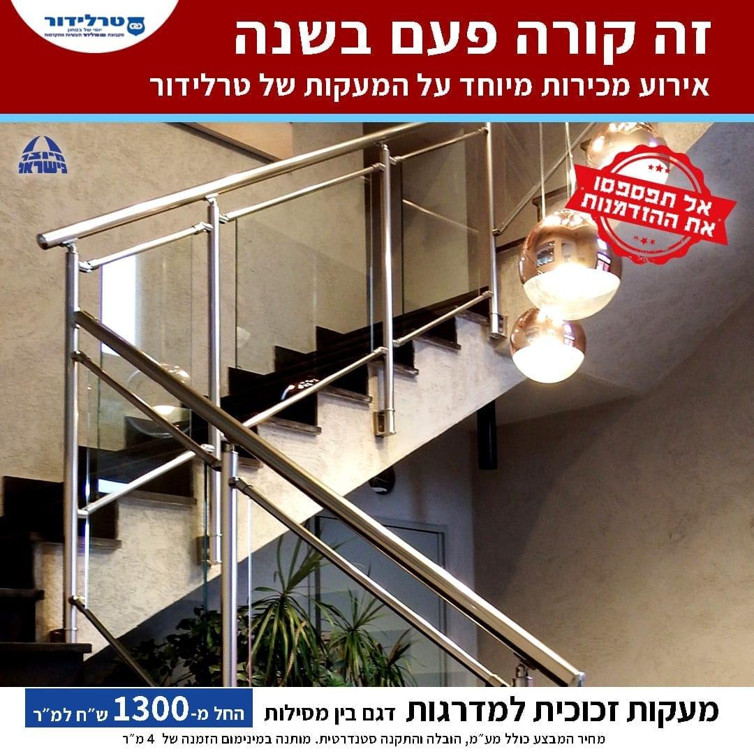 מעקה מדרגות מזכוכית