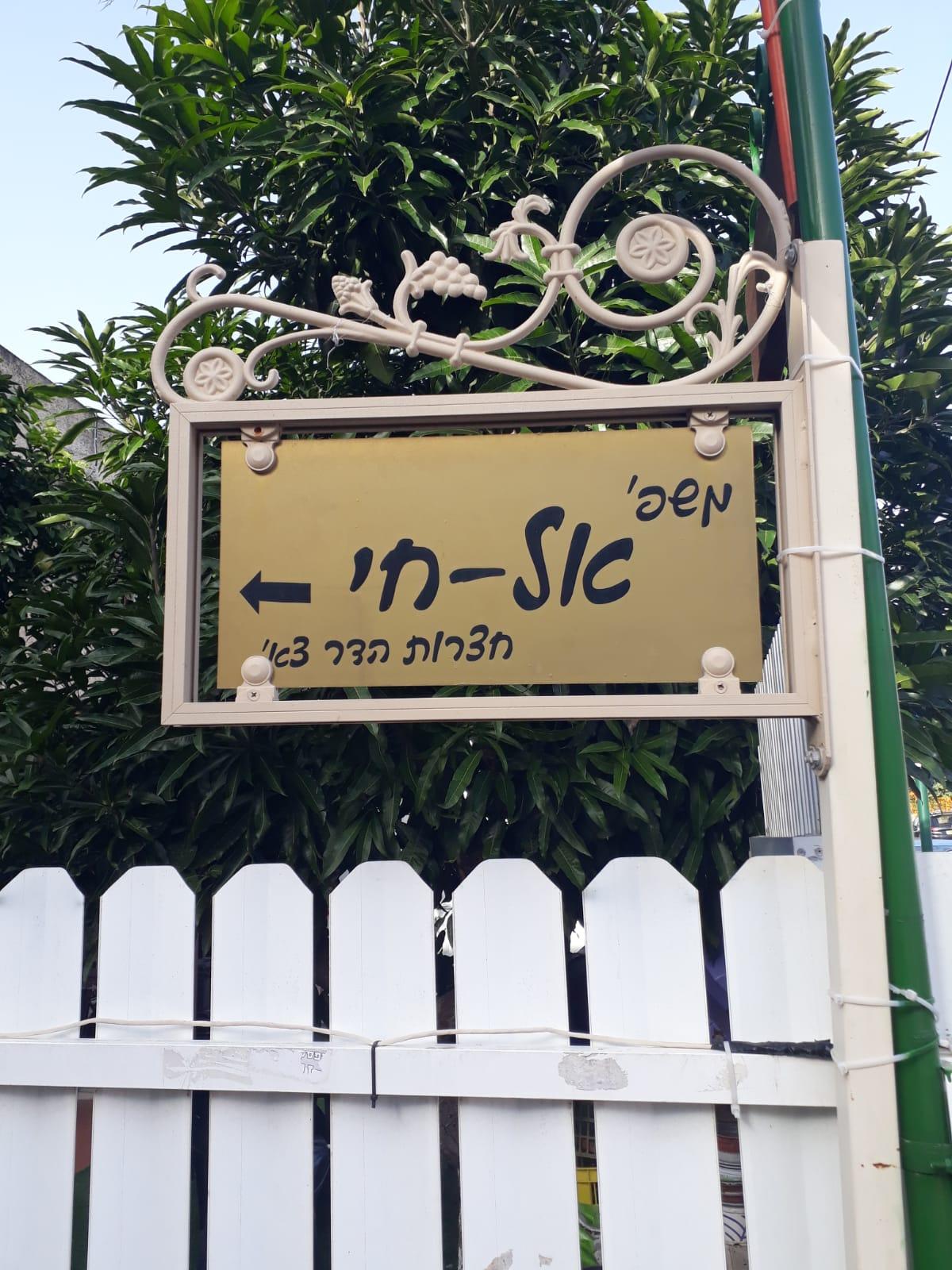שלט כניסה עם שם משפחה