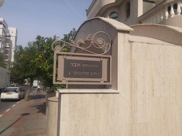 שלט כניסה מעוצב לבית